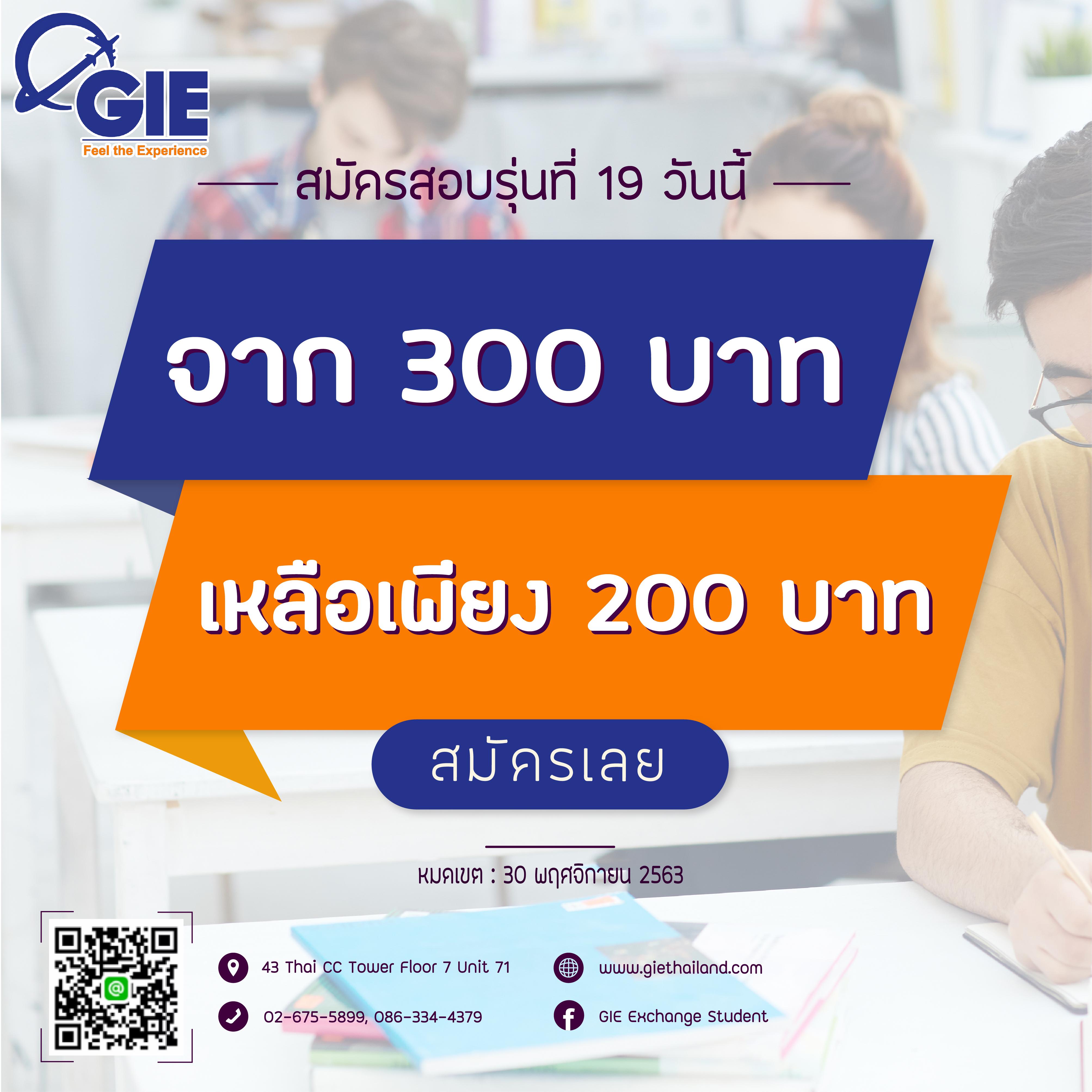 สมัครสอบรุ่นที่ 19 วันนี้่ จาก 300 เหลือเพียง 200 บาท